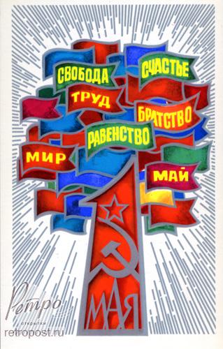 Открытка 1 мая, Свобода счастье труд равенство братство мир май, Любезнов А., 1972 г.