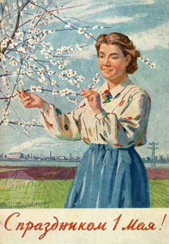 Открытка 1 мая, Один раз в год сады цветут...с Праздником 1 мая, Басов В., 1955 г.