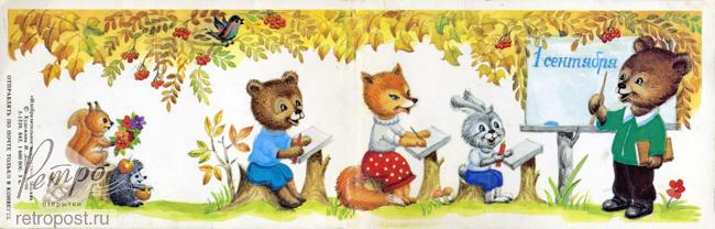 Открытка 1 сентября, Урок в лесной школе, Лобова И., 1990 г.
