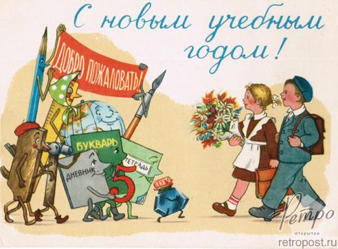 картинка поздравление с новым учебным годом