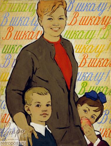 Открытка 1 сентября, 1 сентября поздравление. В школу!, Неизвестен, 1955 г.