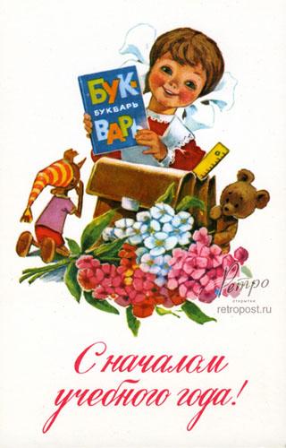 открытки к 1 сентября фото