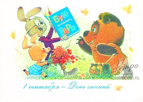 открытки ко дню знаний фото