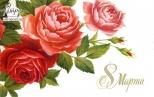 Открытка 8 Марта. Букет роз, 1988