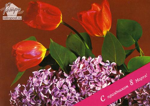 Отправить красивую открытку с 8 марта