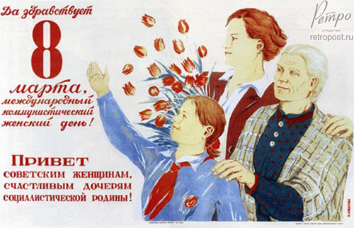 Открытка 8 марта, Да здравствует 8 марта!, Ливанова В., 1939 г.