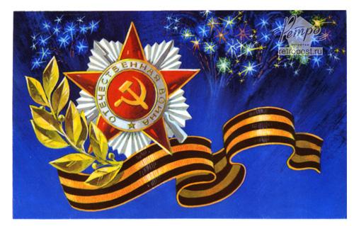 Дорогие кыргызстанцы.  Поздравляем Вас с праздником Днем Победы в Отечественной войне 1941-1945 годов.