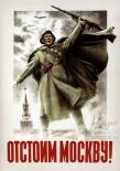 Открытка призыв отстоим москву 1941