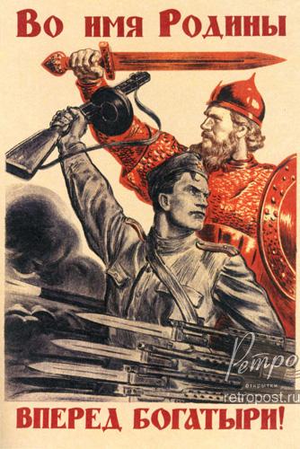 Открытка с Днем Победы, Во имя Родины!  Вперед богатыри!, Тоидзе И., 1943 г.