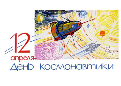 Открытка 12 апреля день космонавтики