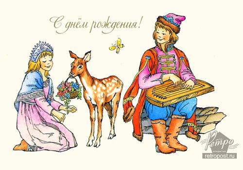 Открытка с днем рождения, С днем рождения поздравляют музыкант, принцесса, олененок, Тренделева О., 1987 г.