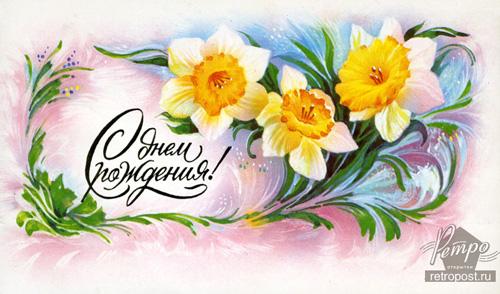 Открытка с днем рождения, C днем рождения!, Горелов В., 1988 г.