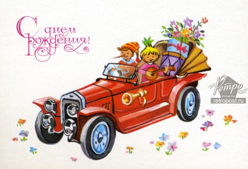 Открытка с днем рождения, С днем рождения!, Тренделева О., 1985 г.