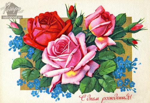 Открытка с днем рождения, С днем рождения!, Куртенко Е., 1979 г.