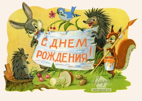 Путин поздравление днем рождения картинка