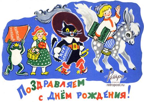 Открытка с днем рождения 1961 год открытка 132