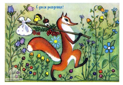 Поздравительные открытки на все