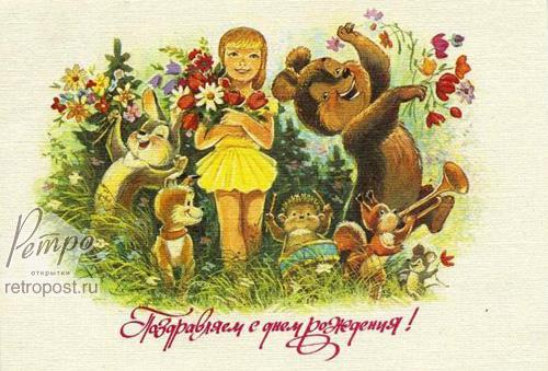 http://retropost.ru/i/birthday/z253rbm.jpg
