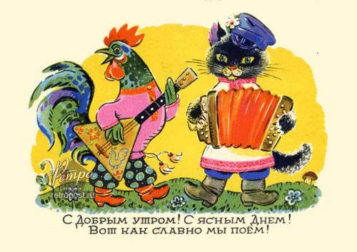 добрые прикольные открытки: