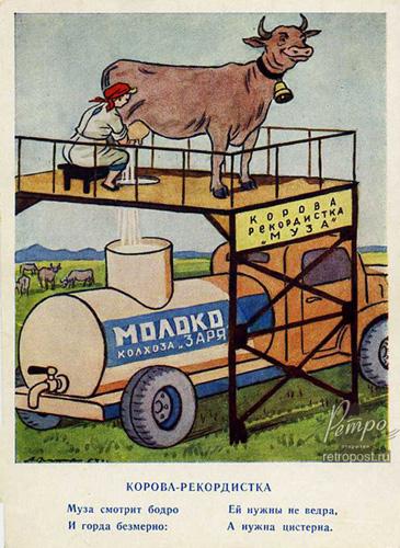 Поздравление с днем сельского хозяйства дояркам