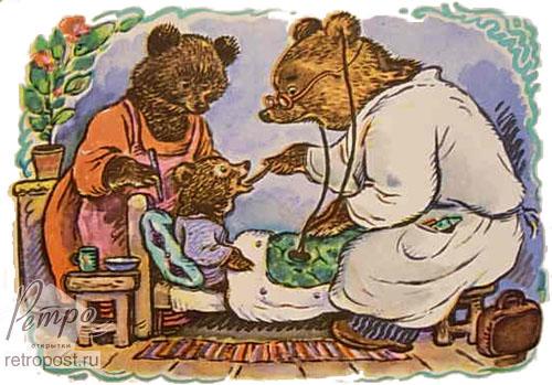 Открытка Прикольные открытки, Говорит Мишутке врач - ты, пожалуйста, не плачь, Неизвестен, 1963 г.