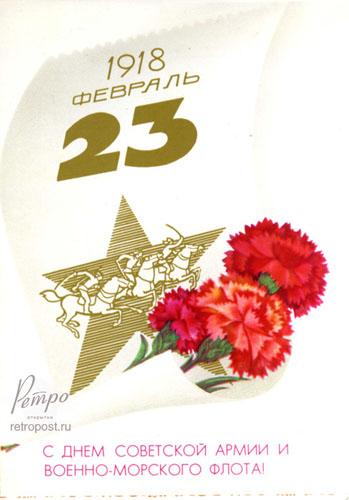 поздравительные открытки со стишками к 23 февраля