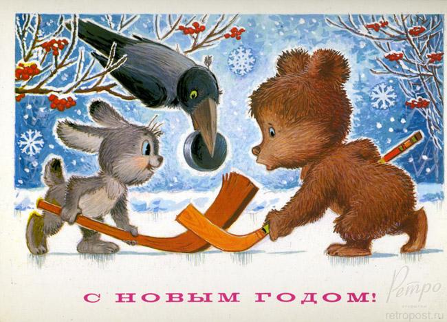 http://retropost.ru/i/newyear/26zvbo.jpg