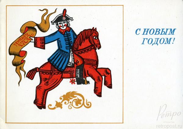 Открытка c Новым годом, Петр I с указом о праздновании Нового года, Губанов В., 1976 г.