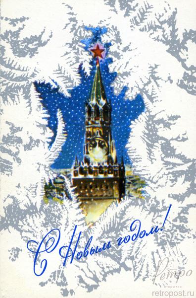 Открытка c Новым годом, С Новым годом - иней и Кремль, Неизвестен, 1976 г.