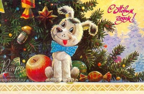 Скачать открытку с новым годом с собачкой