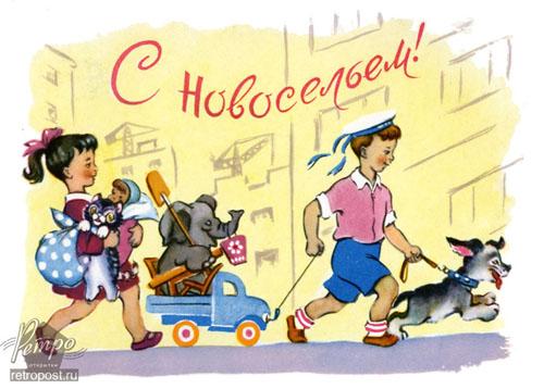 http://retropost.ru/i/novosel/259cax.jpg