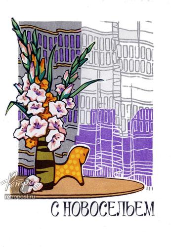 Фото открыток с новосельем