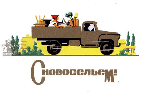 http://retropost.ru/i/novosel/264xhm.jpg