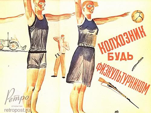 http://retropost.ru/i/sport/p102abh.jpg