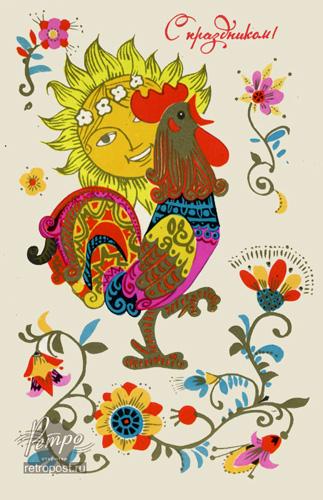 Новогодняя открытка с петухом 45