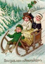 Поздравляю с Новымъ годомъ. Дореволюционная открытка.
