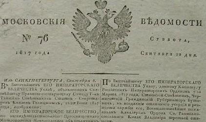 В 1703 году Петр I повелел основать Ведомости