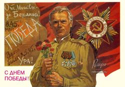 Открытки с Днем Победы