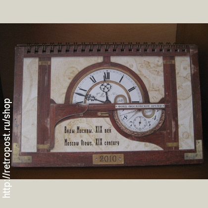 Календарь скидок москвы